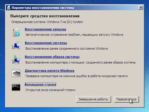 сброс пароля в Windows 7
